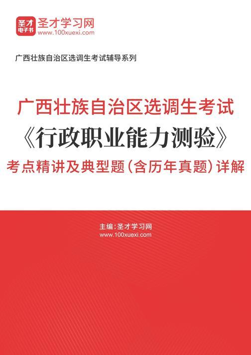 2018年广西壮族自治区选调生考试《行政职业能力测验》考点精讲及典型题(含历年真题)详解