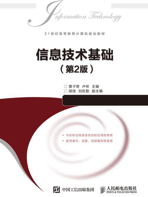 信息技术基础(第2版)