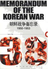 朝鲜战争备忘录(试读本)