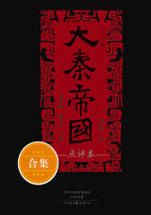 大秦帝国点评本(全6册)
