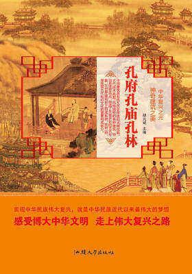 孔府孔庙孔林