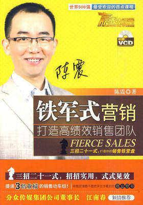 铁军式营销:打造高绩效销售团队