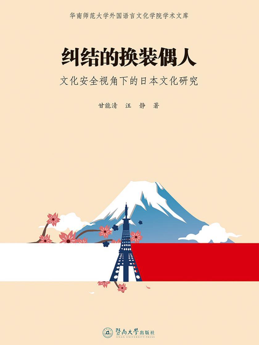 纠结的换装偶人—文化安全视角下的日本文化研究
