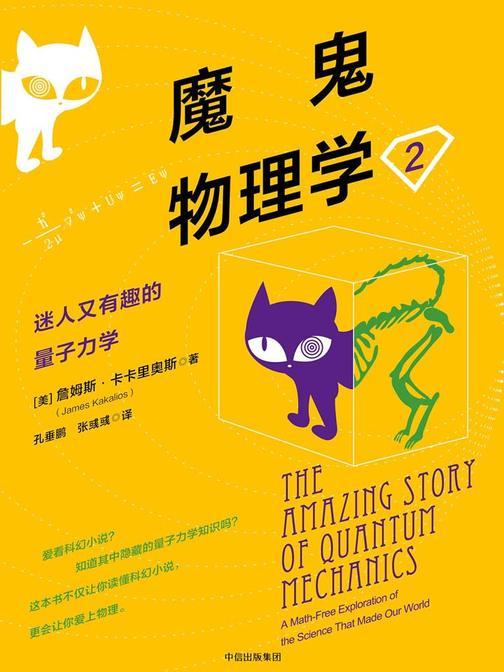 魔鬼物理学(2):迷人又有趣的量子力学