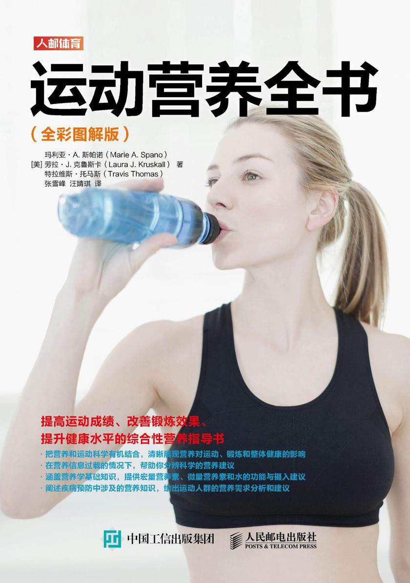 运动营养全书(全彩图解版)