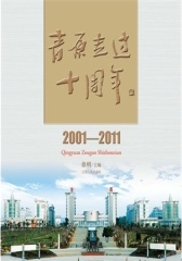 青原走过十周年