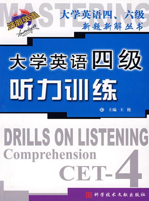 大学英语四级听力训练(仅适用PC阅读)