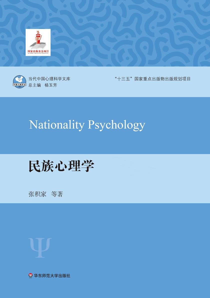 民族心理学