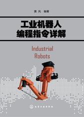 工业机器人编程指令详解