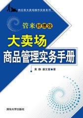 大卖场商品管理实务手册(试读本)