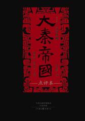 大秦帝国点评本(6册)