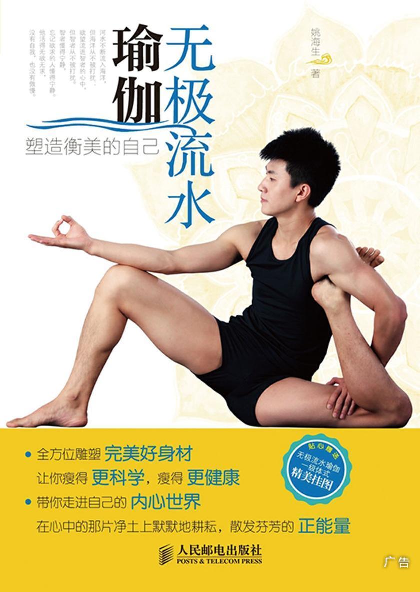 无极流水瑜伽:塑造衡美的自己