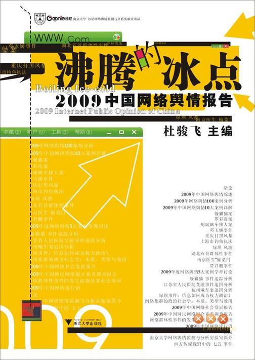 沸腾的冰点——2009中国网络舆情报告