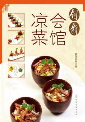 创新会馆凉菜(试读本)(仅适用PC阅读)