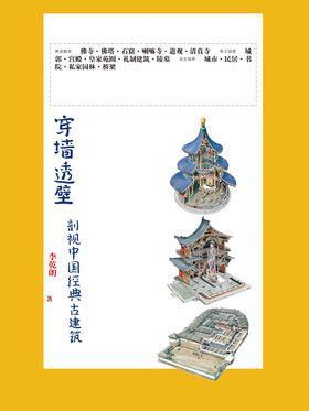 穿墙透壁:剖视中国经典古建筑