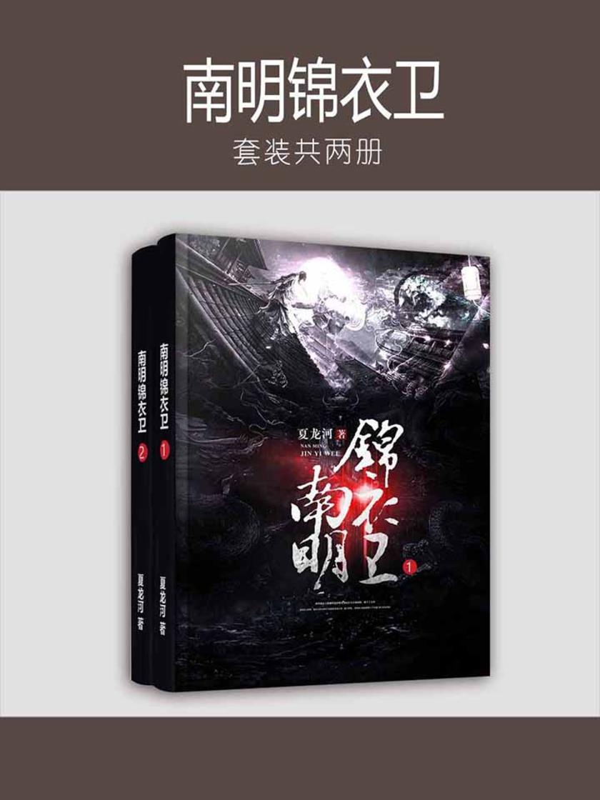 南明锦衣卫(套装共两册)