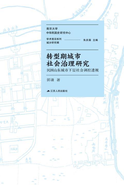 转型期城市社会治理研究——民国山东城市下层社会调控透视
