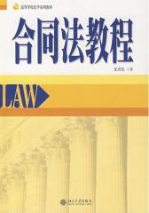 合同法教程