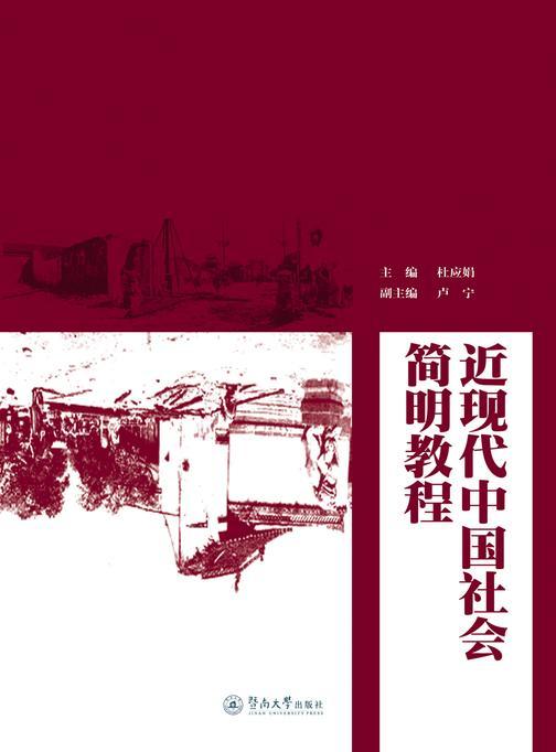 近现代中国社会简明教程