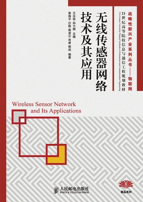 无线传感器网络技术及其应用(战略性新兴产业系列丛书——物联网)