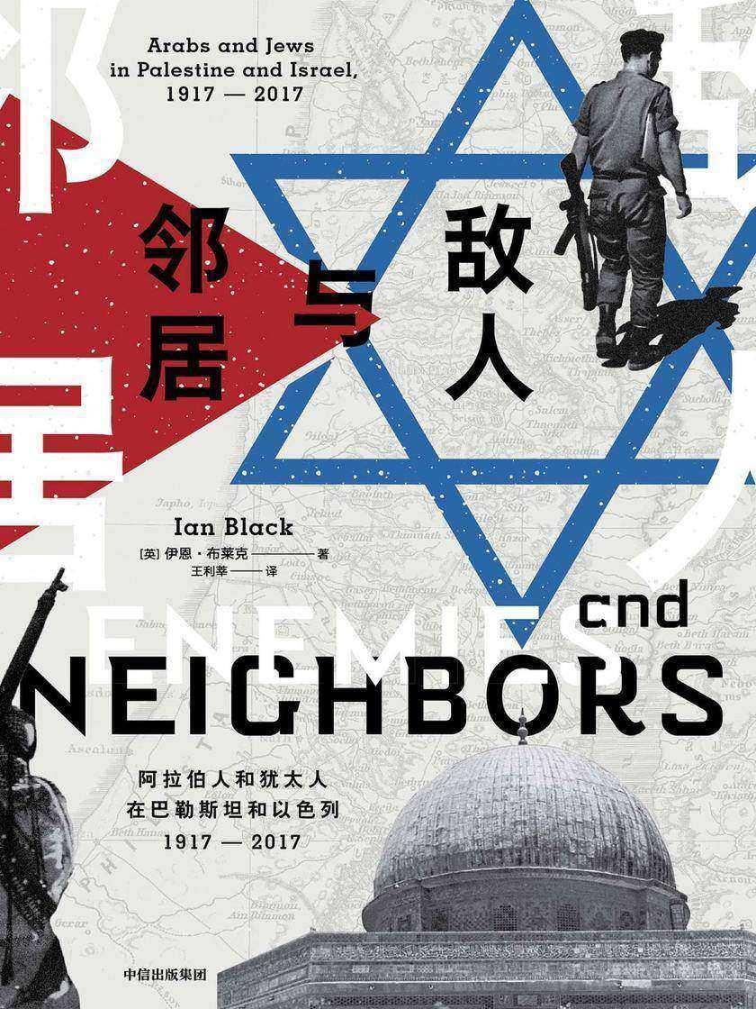 敌人与邻居:阿拉伯人和犹太人在巴勒斯坦和以色列