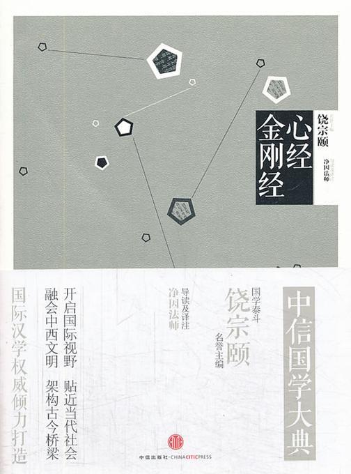 中信国学大典·心经 金刚经