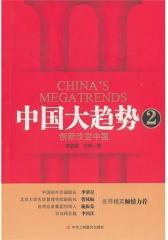中国大趋势2:创新改变中国(试读本)