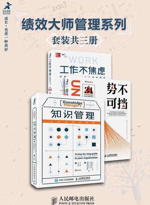 绩效大师管理系列(套装共3册)