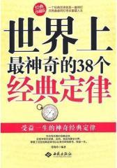 世界上 神奇的38个经典定律