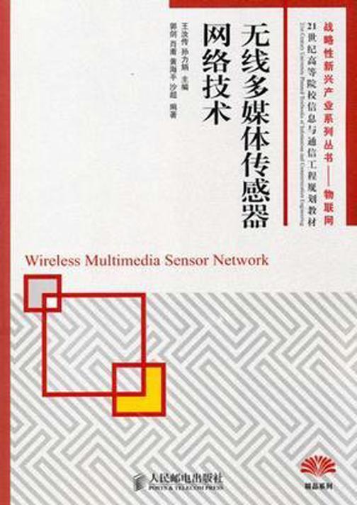 无线多媒体传感器网络技术(战略性新兴产业系列丛书——物联网)
