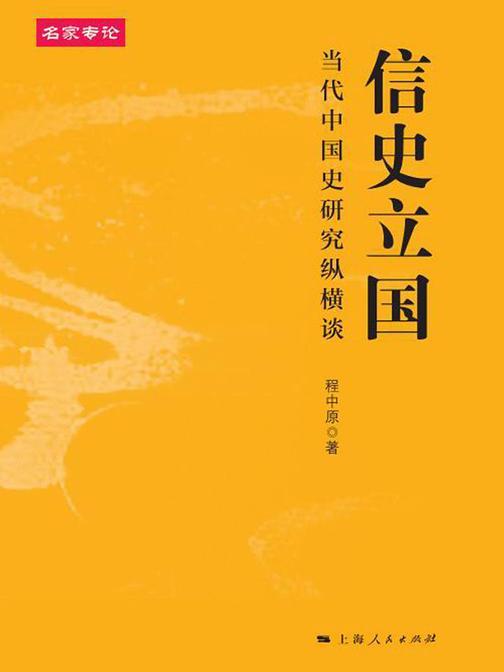 信史立国——当代中国史研究纵横谈