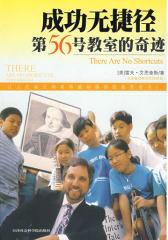 """成功无捷径:第56号教室的奇迹(受美国总统、英国女王赞赏的""""全美杰出教师""""心灵之作)(试读本)"""