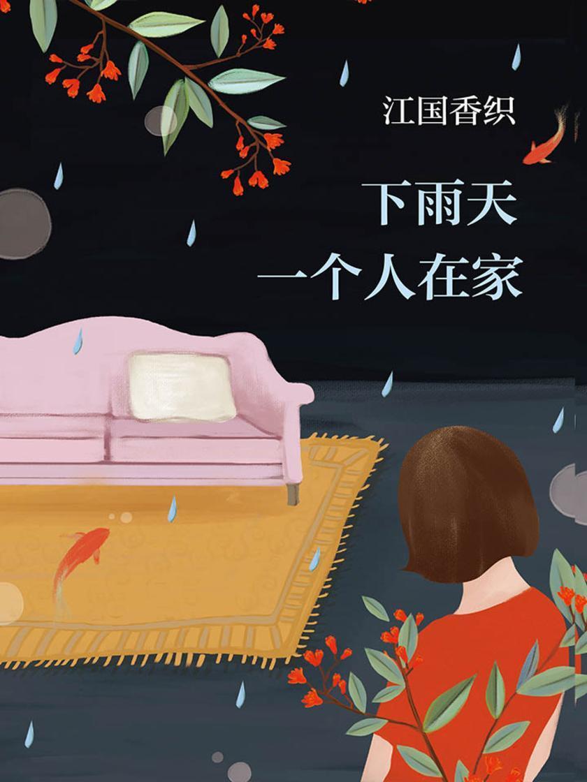 江国香织:下雨天一个人在家