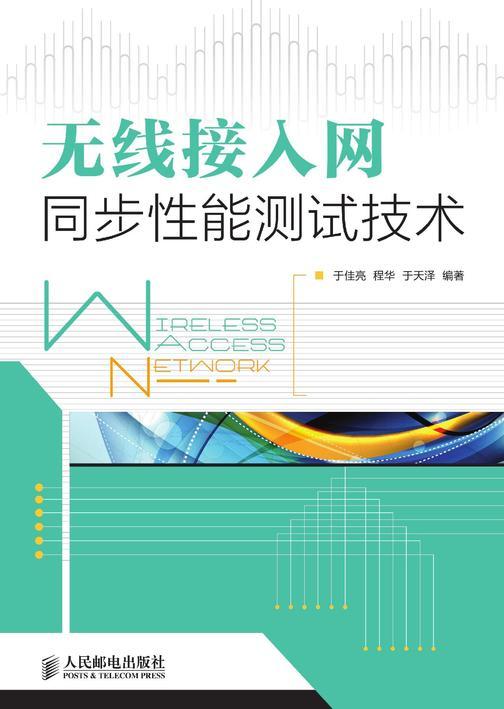 无线接入网同步性能测试技术