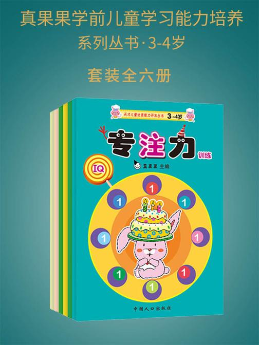 真果果学前儿童学习能力培养系列丛书·3-4岁(全六册)