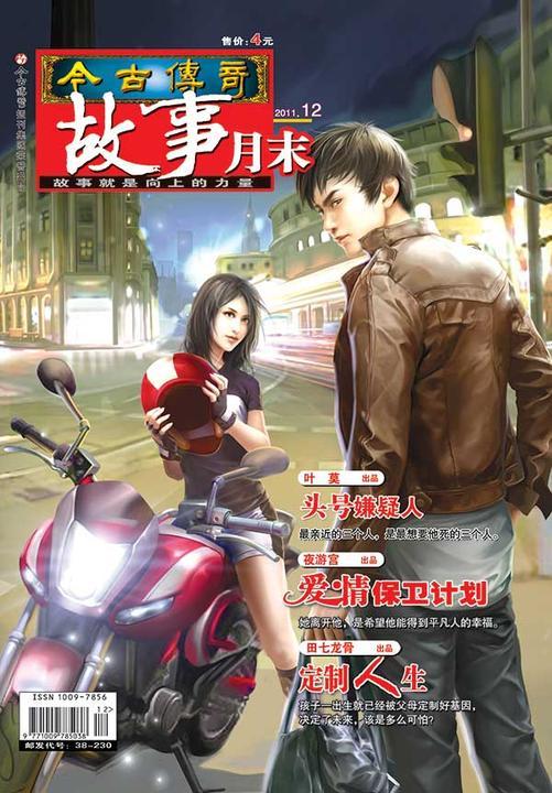 今古传奇·故事月末(2011年12月末)(电子杂志)