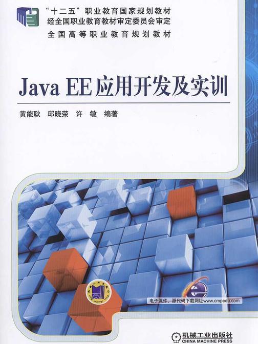 Java EE应用开发及实训