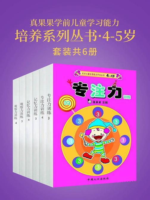 真果果学前儿童学习能力培养系列丛书·4-5岁(全六册)