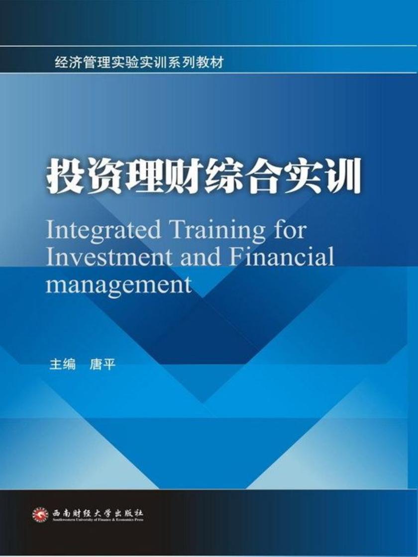 投资理财综合实训