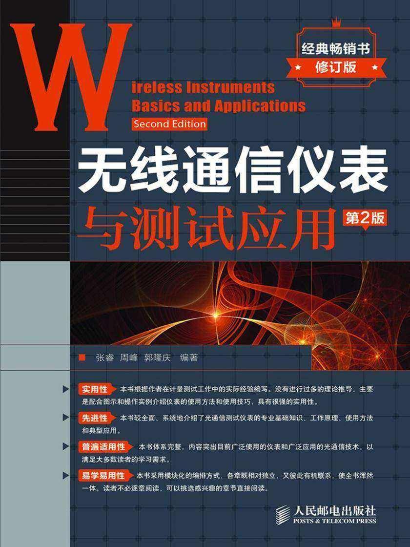 无线通信仪表与测试应用(第2版)