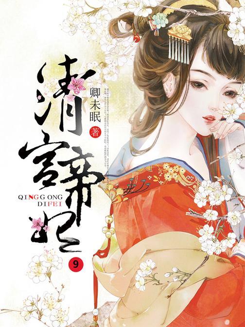 清宫帝妃9