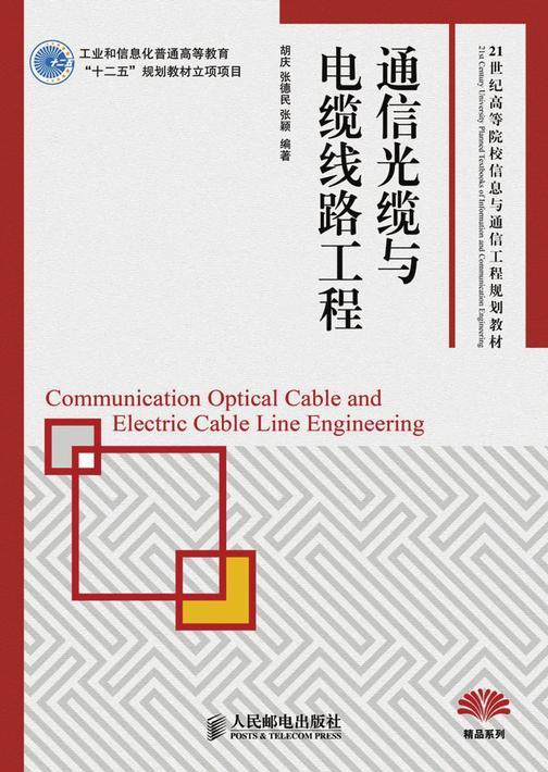 """通信光缆与电缆线路工程(工业和信息化普通高等教育""""十二五""""规划教材立项项目)"""