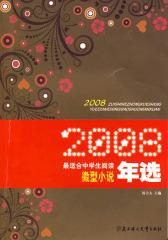 2008最适合中学生阅读微型小说年选(试读本)