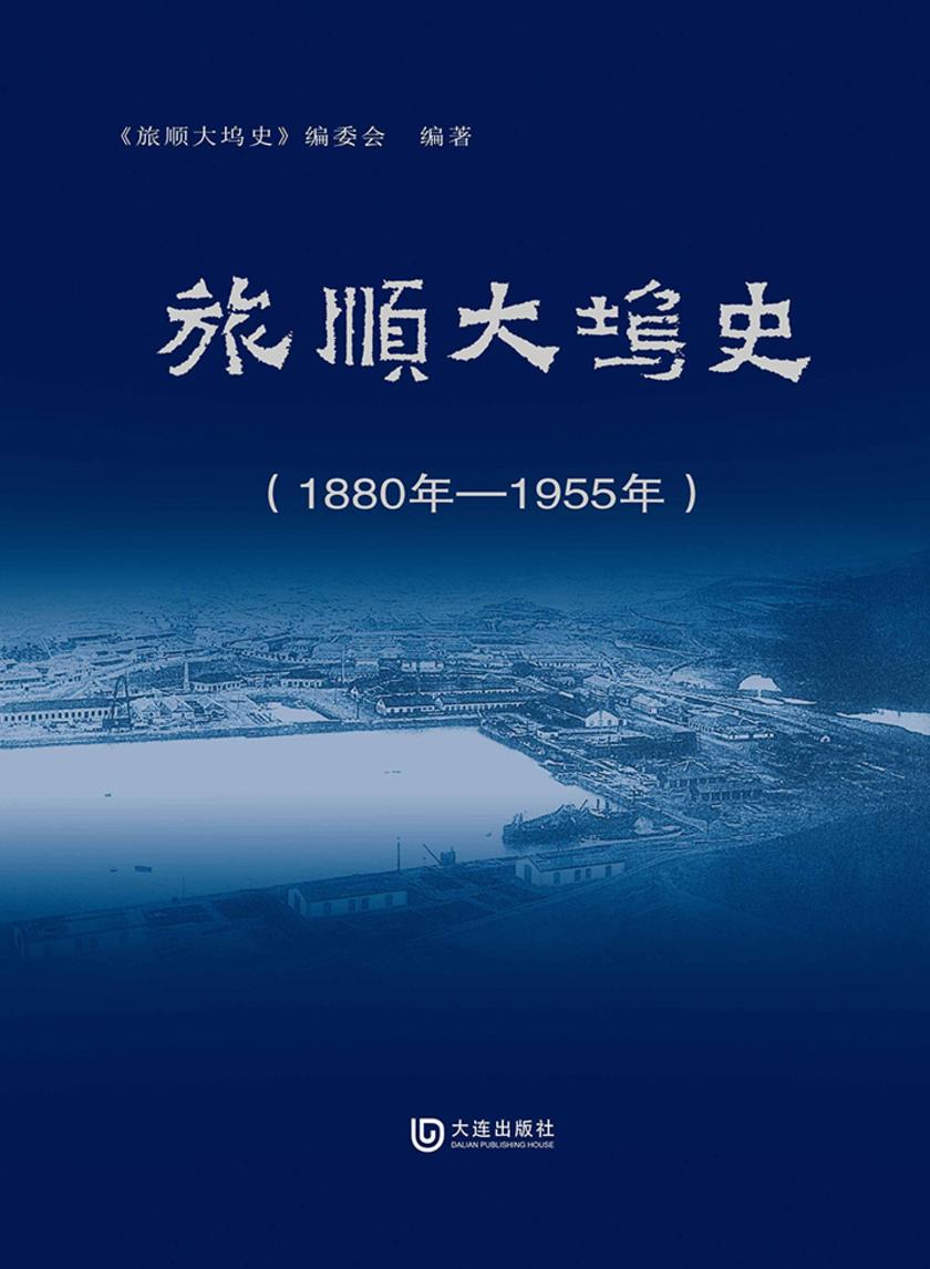 旅顺大坞史(1880年—1955年)