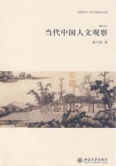 当代中国人文观察(增订本)