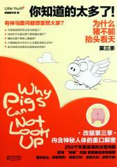 为什么猪不能抬头看天(第三季)