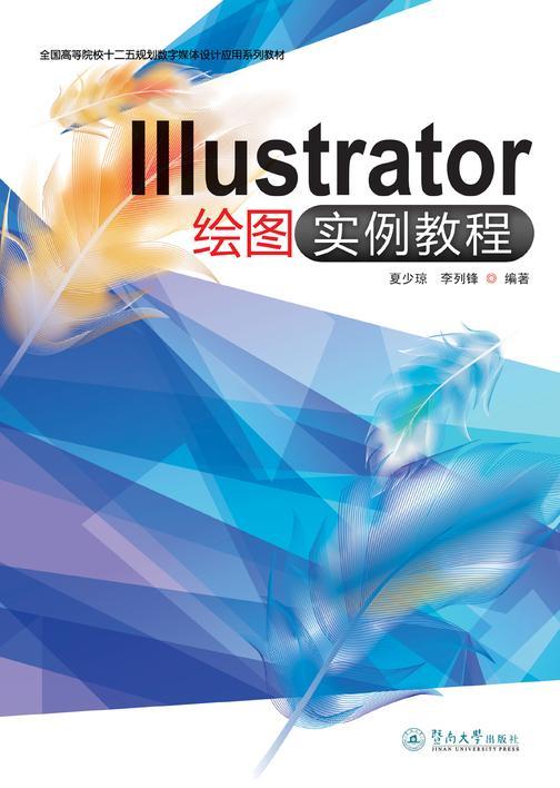 Illustrator绘图实例教程