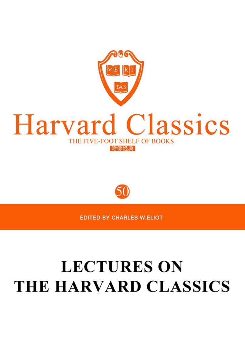 百年哈佛经典第50卷:哈佛经典讲座(英文原版)