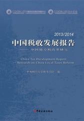 2013/2014中国税收发展报告——中国地方税改革研究