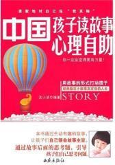 中国孩子读故事心理自助